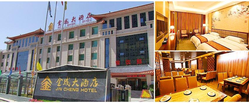 甘谷-準4★金城大酒店