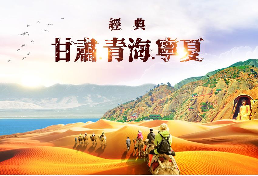 經典甘肅、青海、寧夏三省8日