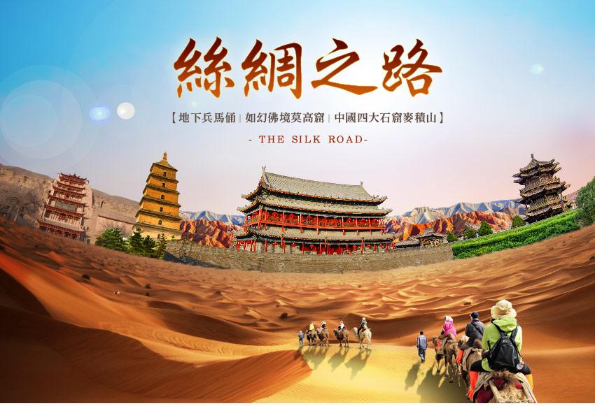 中國 絲路