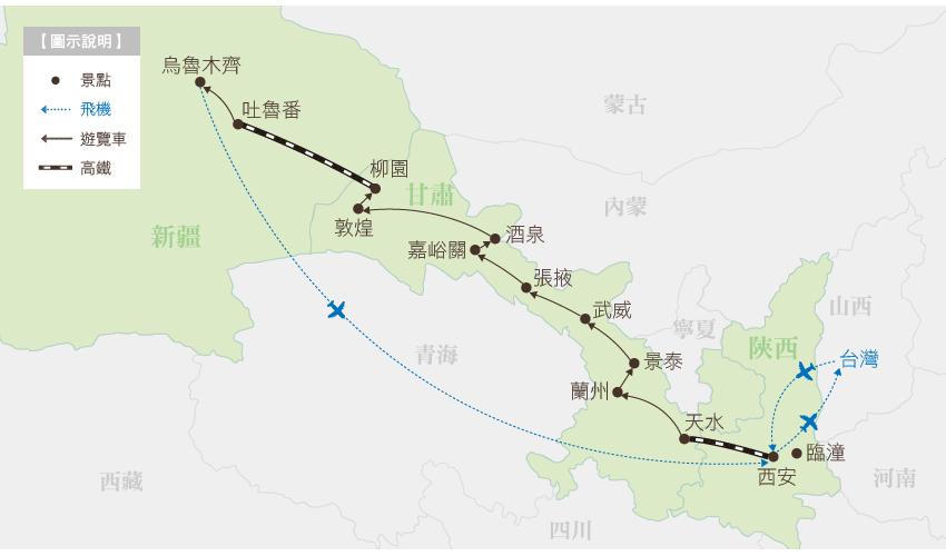 絲路行程地圖