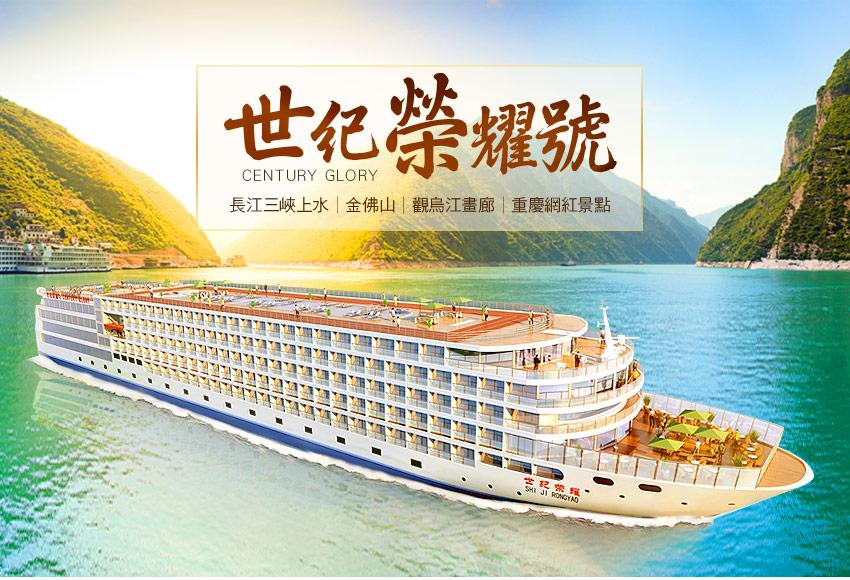 中國 長江三峽 世紀榮耀號