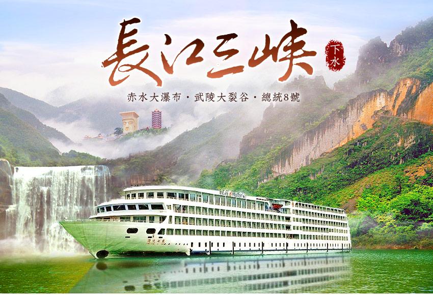 中國 長江三峽 總統七號/八號遊輪