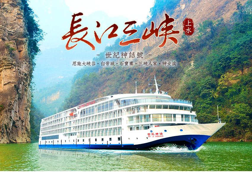 中國 長江三峽 世紀神話號