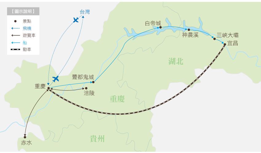 長江三峽 總統七號/八號遊輪行程地圖