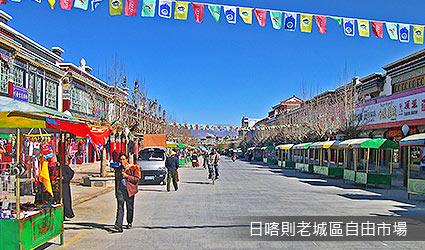 日喀則老城區自由市場