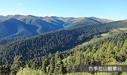 色季拉山觀景台