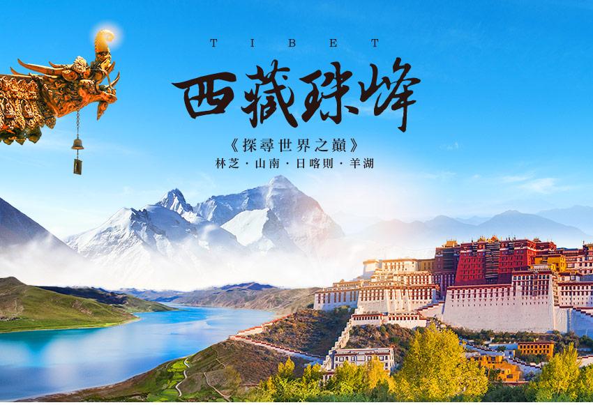 中國 西藏