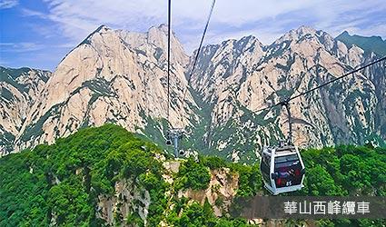 華山西峰纜車