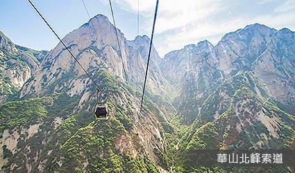 華山風景區(北峰纜車上下+區間車)