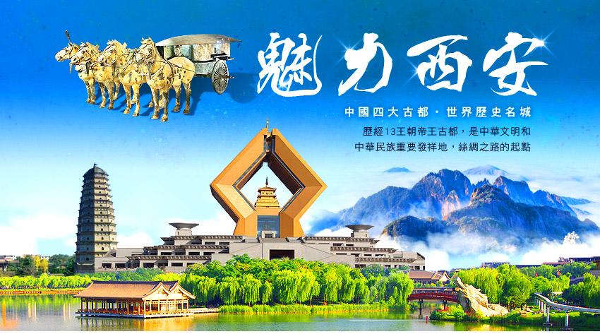 中國 魅力古都西安