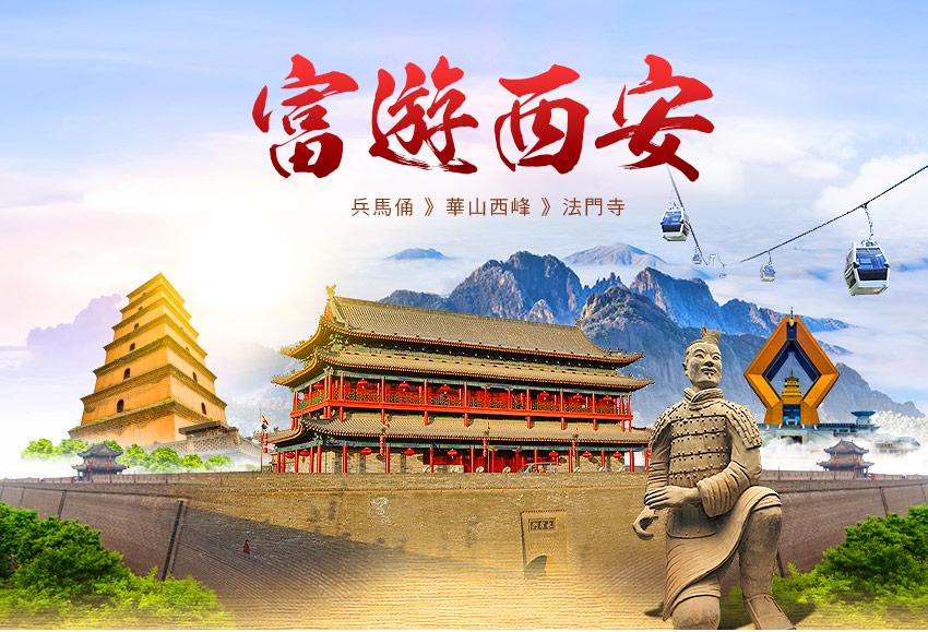 中國 西安