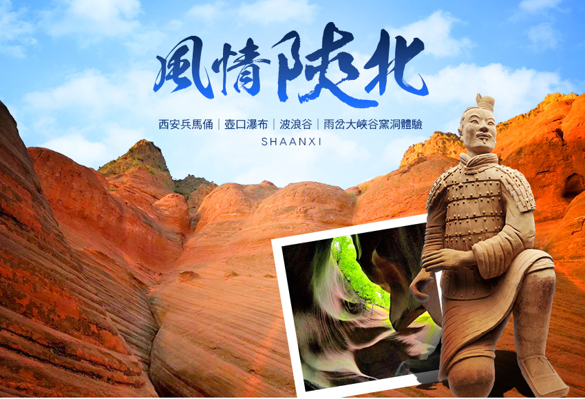 中國 風情陝北