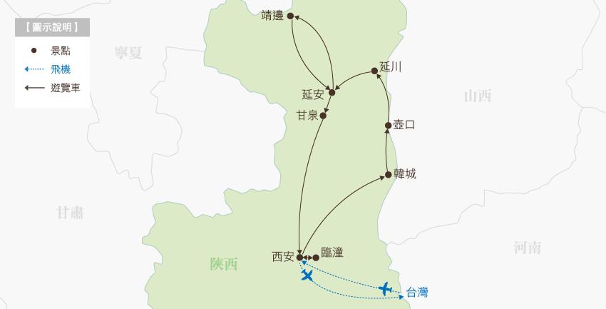 風情陝北行程地圖
