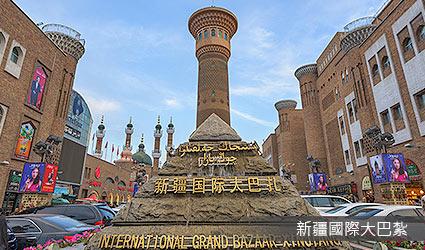 新疆國際大巴紮