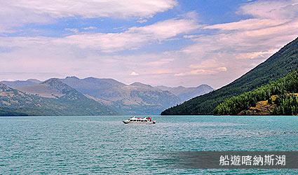 船遊喀納斯湖
