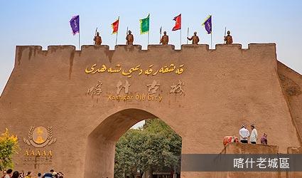 喀什老城區