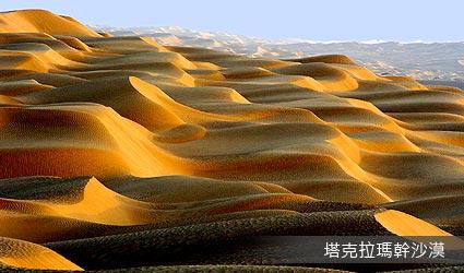 塔克拉瑪幹沙漠