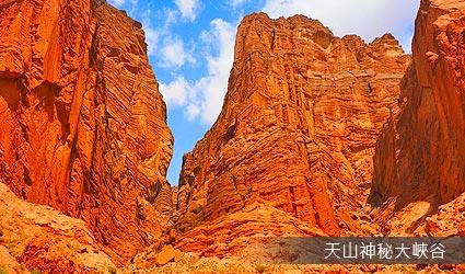 天山神秘大峽谷