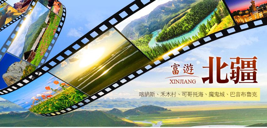 中國 富遊北疆南疆之星直航深度11日