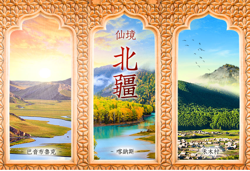 仙境北疆~單飛+南疆之星精華11日