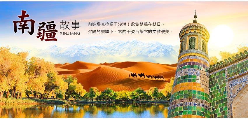 南疆故事-塔克拉瑪干沙漠、帕米爾高原11+1日