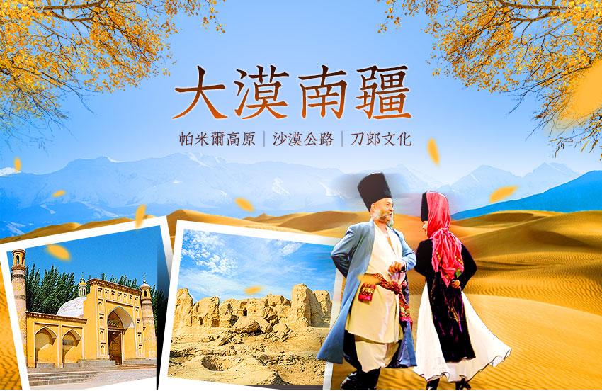 大漠南疆~帕米爾高原、沙漠公路、刀郎文化深度13日