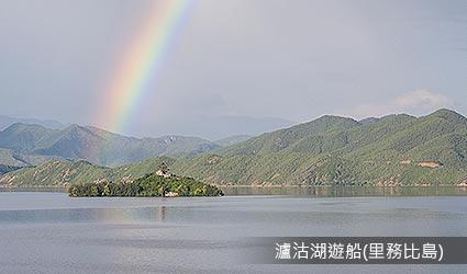 瀘沽湖遊船(里務比島)