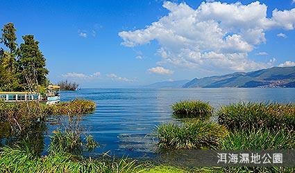 洱海濕地公園
