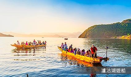 瀘沽湖遊船