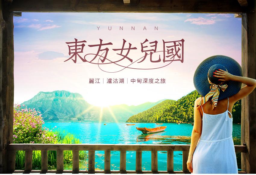 中國 東方女兒國-麗江、瀘沽湖、中甸深度