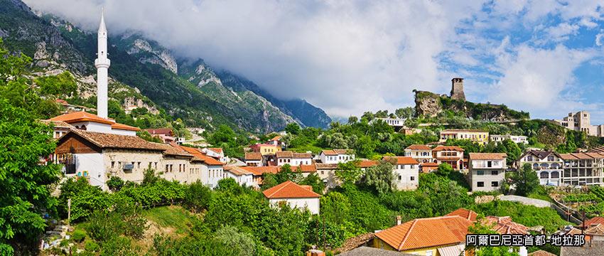 阿爾巴尼亞-首都地拉那