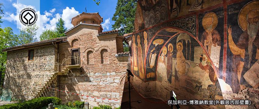 保加利亞-博雅納教堂