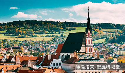 奧地利_庫倫洛夫_聖維特教堂