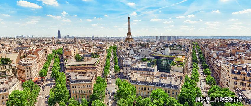 法國_凱旋門俯瞰巴黎