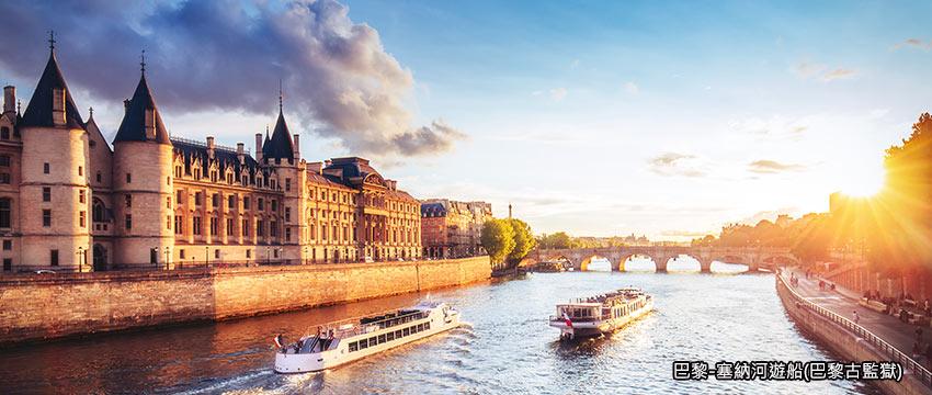 巴黎-塞納河遊船
