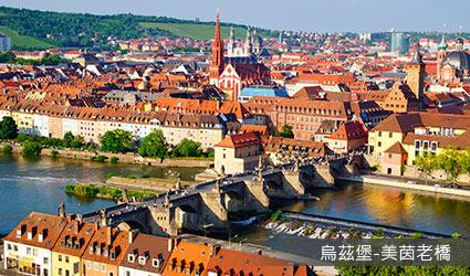 德國_烏茲堡-美茵老橋