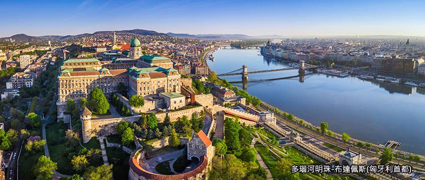 匈牙利-首都布達佩斯