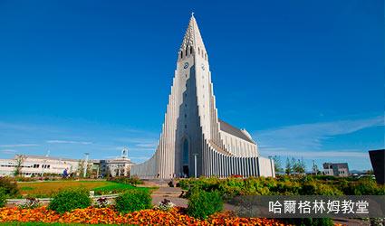 雷克雅維克_哈爾格林姆教堂