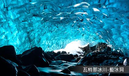 瓦特那冰川-藍冰洞