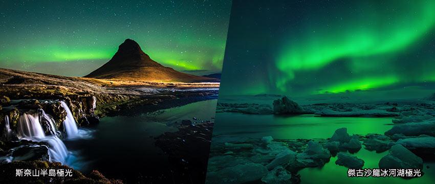 極光-斯奈山半島/傑古沙龍冰河湖