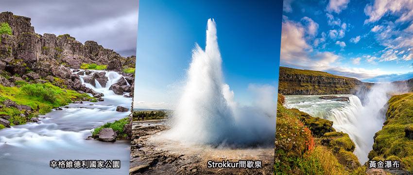 冰島-金環之旅-辛格維德利國家公園.Strokkur間歇泉.黃金瀑布