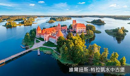 立陶宛_維爾紐斯_特拉凱水中古堡