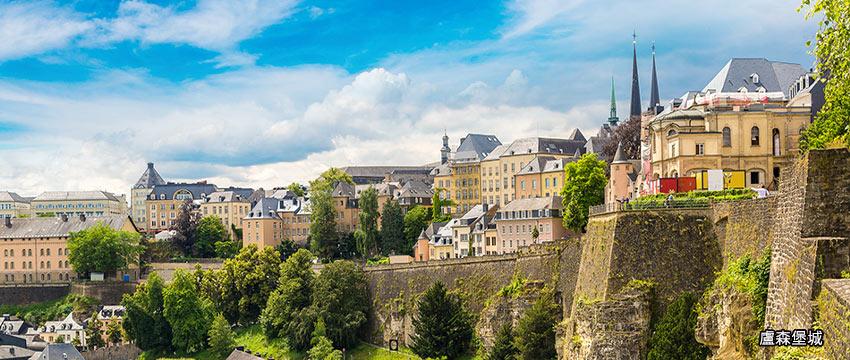 盧森堡-盧森堡城
