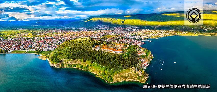 馬其頓-奧赫里德湖區與奧赫里德古城