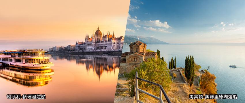 雙遊船-馬其頓奧赫里德湖/匈牙利多瑙河