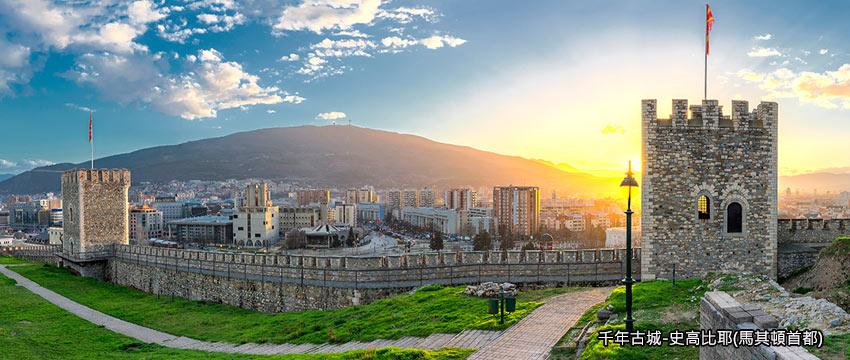 馬其頓首都-史高比耶