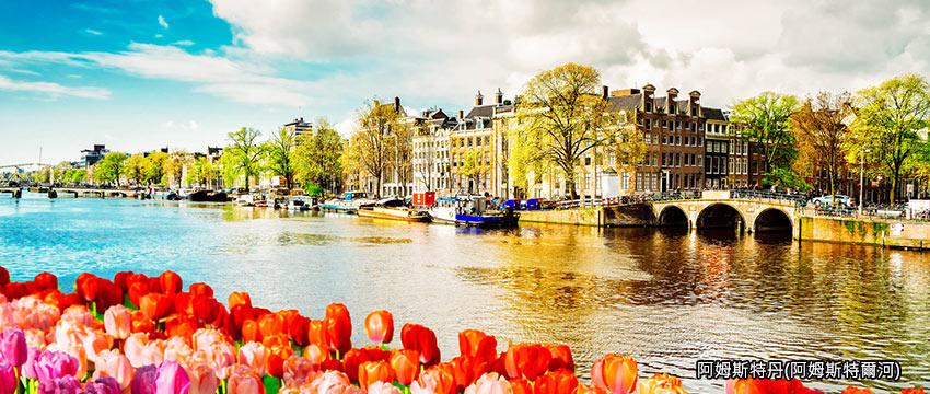 荷蘭_阿姆斯特丹(阿姆斯特爾河)