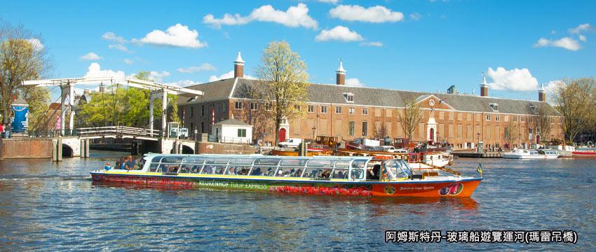 阿姆斯特丹-玻璃船遊覽運河