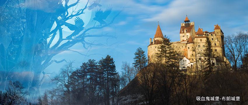 吸血鬼城堡-布朗城堡