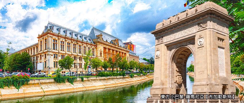 東方小巴黎-布加勒斯特